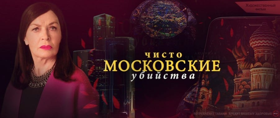 Moscow Murders (2017-18). Official poster by TV Centre.